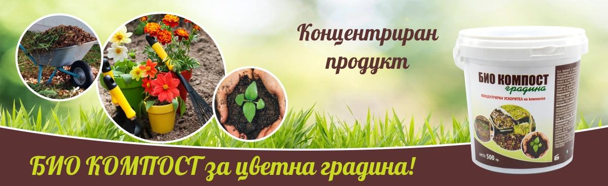 baner_Biokompost_w
